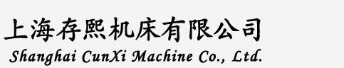 上海存熙亚太娱乐网站有限亚太娱乐AG138平台